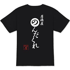 居酒屋のんだくれ オリジナルスタッフTシャツ