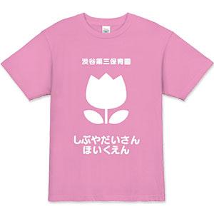 チューリップ保育園 オリジナルスタッフTシャツ