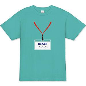 STAFFプレート オリジナルスタッフTシャツ