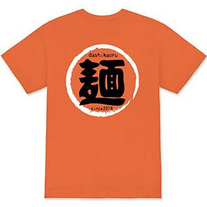 麺 オリジナルスタッフTシャツ