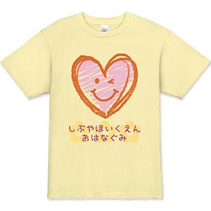 ハート幼稚園・保育園 オリジナルスタッフTシャツ
