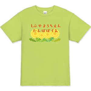 たんぽぽ幼稚園・保育園 オリジナルスタッフTシャツ