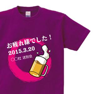 ビールジョッキと丸のイラストとお疲れ様でした!でデザインした、オリジナルTシャツ
