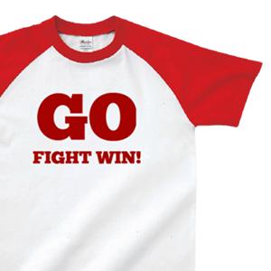 GO FIGHT WIN! とデザインした、オリジナルTシャツ