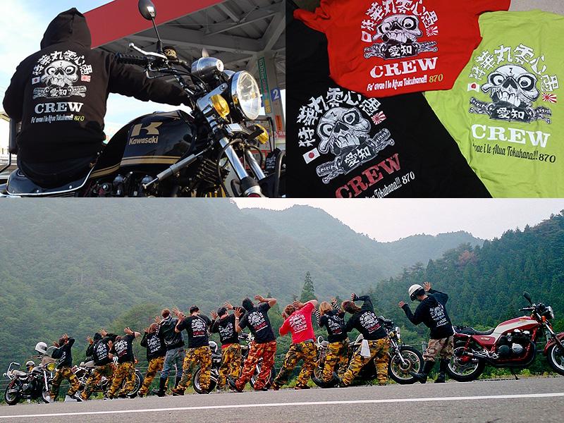 バイクチーム特華丸零心愚 様のTシャツ