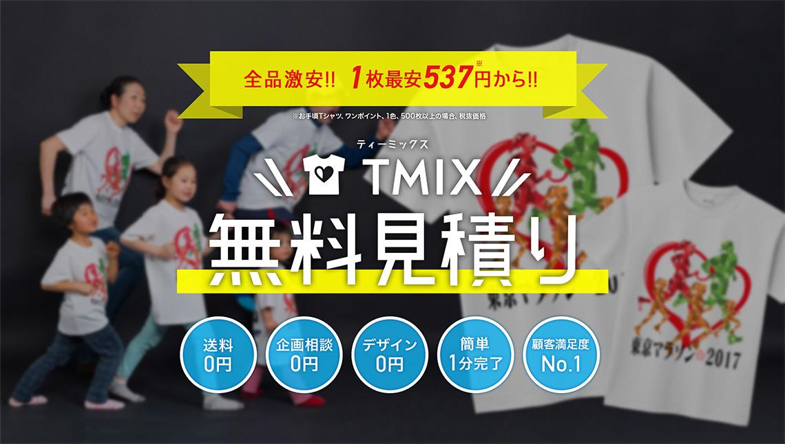TMIX 無料お見積り 顧客満足度No.1! 送料0円、企画相談0円、デザイン0円1分でカンタン無料お見積り