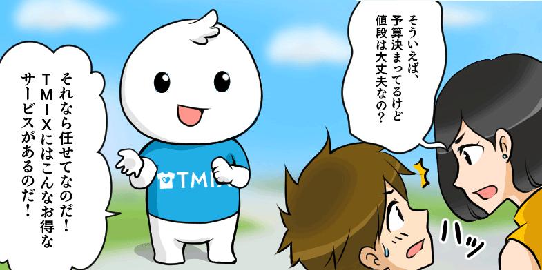 TMIXにはこんなお得なサービスが!
