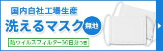 「防塵・防滴・花粉・防ウィルス・抗菌・サージカル相当」の高品質フィルター付!洗えるマスク(無地)