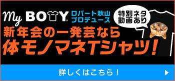 ロバート秋山プロデュース!体モノマネTシャツ