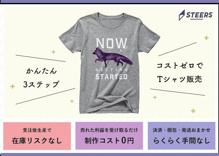 コストゼロでTシャツ販売「STEERS(ステアーズ)」