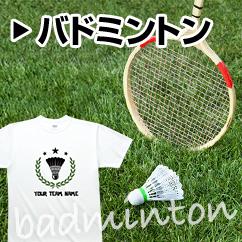 バドミントンチームTシャツ