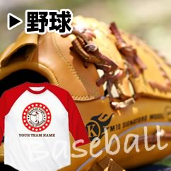 草野球チームTシャツ