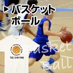 バスケットボールチームTシャツ