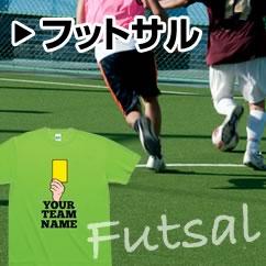 フットサルチームTシャツ