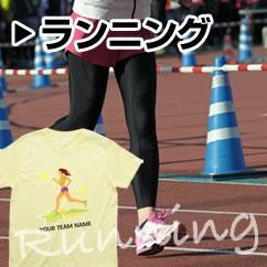 ランニング・ジョギングチームTシャツ