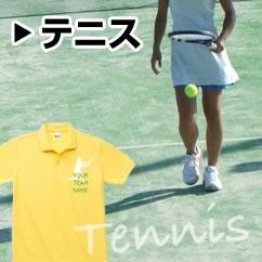 テニスチームTシャツ