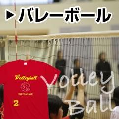 バレーボールチームTシャツ