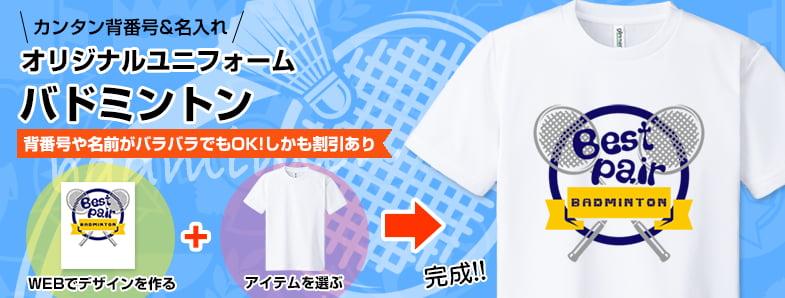 オリジナルユニフォーム バドミントンTシャツ