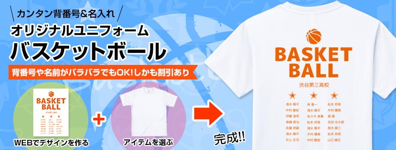 オリジナルユニフォーム 草野球Tシャツ