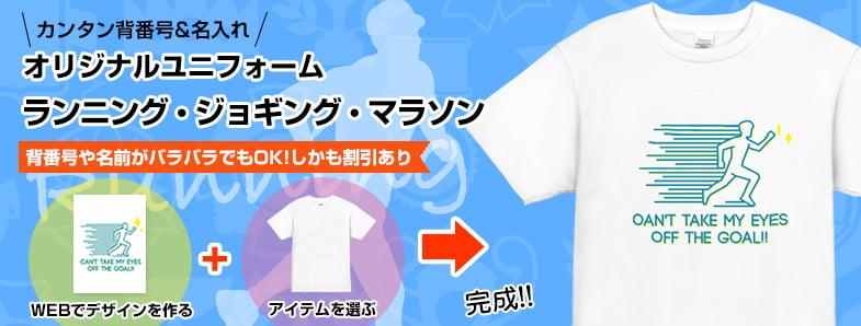 オリジナルユニフォーム ランニング・ジョギング・マラソンチームTシャツ
