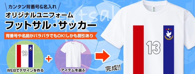 オリジナルユニフォーム サッカー・フットサルTシャツ