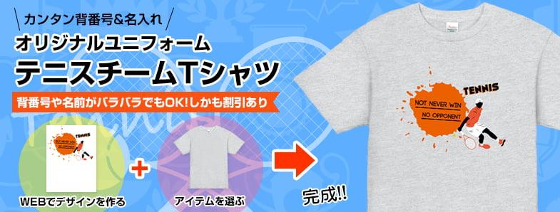 オリジナルユニフォーム テニスTシャツ