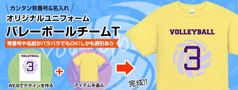 オリジナルユニフォーム バレーボールTシャツ