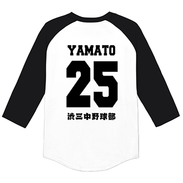 「野球部」オリジナル草野球チームTシャツ