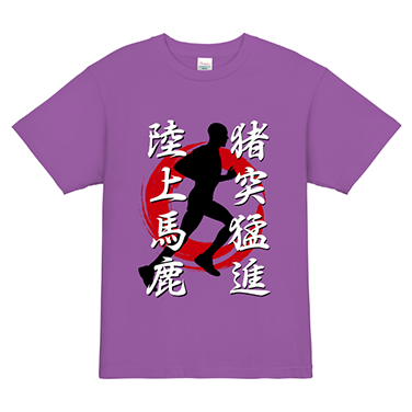 「猪突猛進」オリジナルランニング・ジョギング・マラソンチームTシャツ