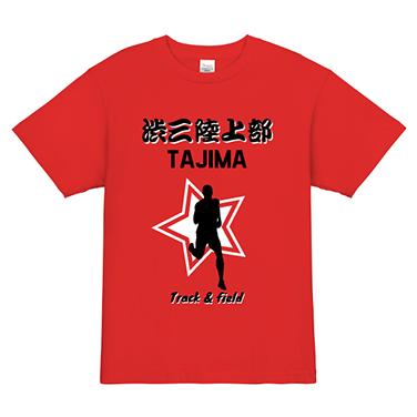 「渋三陸上部」オリジナルランニング・ジョギング・マラソンチームTシャツ