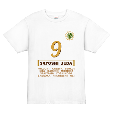 「チームメンバー」オリジナルバレーボールチームTシャツ