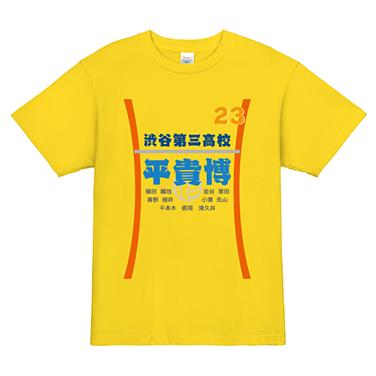 「高校」オリジナルバレーボールチームTシャツ