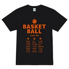 バスケのクラス・球技大会Tシャツ
