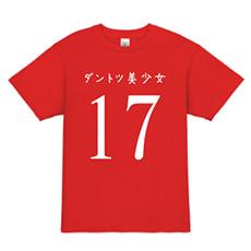 背ネーム面白クラスTシャツ
