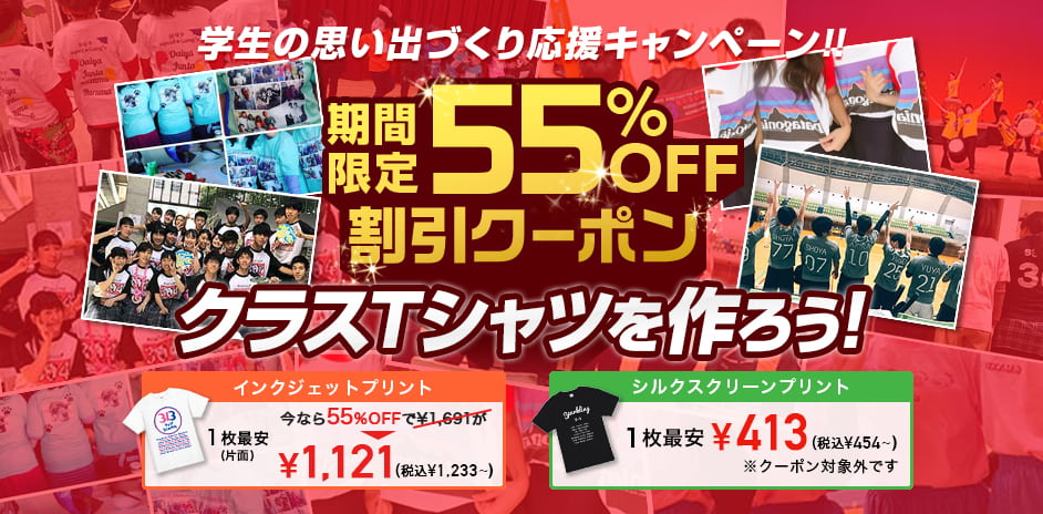 【期間限定セール開催!55%OFF】クラスTシャツを学割で激安作成!文化祭・体育祭のクラスTシャツ