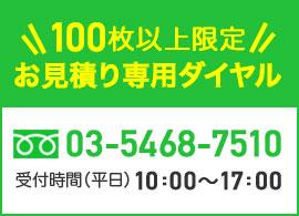 TMIX 100枚以上お見積り専用ダイヤル(平日10時〜17時) 03-5468-7510