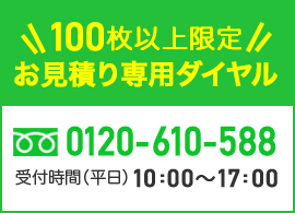 TMIX 100枚以上お見積り専用ダイヤル(平日10時〜17時) 0120-610-588
