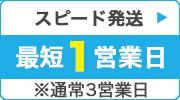 【納期】プリント最短1日 通常でも3日のスピード発送