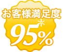 お客様満足度95%