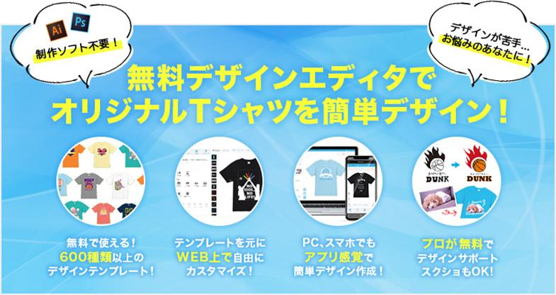 Tシャツデザインのテンプレート集