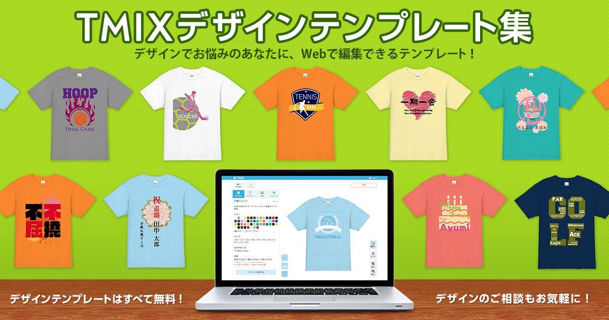 Tシャツデザインテンプレート集