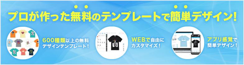 Tシャツデザイン例とデザインテンプレート