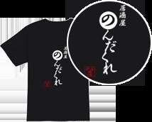 のんだくれ居酒屋スタッフ Tシャツデザイン