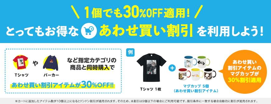 あわせ買い対象商品が1個から30%OFFで購入できる!