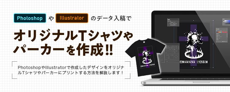 手書きのデザインでオリジナルTシャツグッズを作成