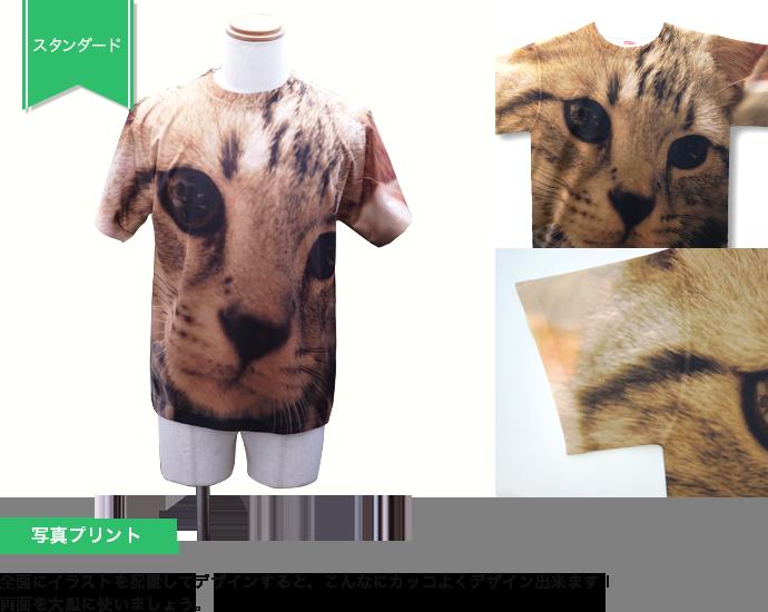 フルグラフィックTシャツの事例 写真プリント