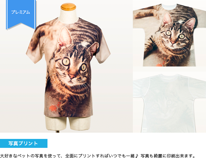 プレミアムフルグラフィックTシャツの事例 写真プリント