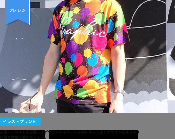 プレミアムフルグラフィックTシャツの事例 イラストプリント Instagram