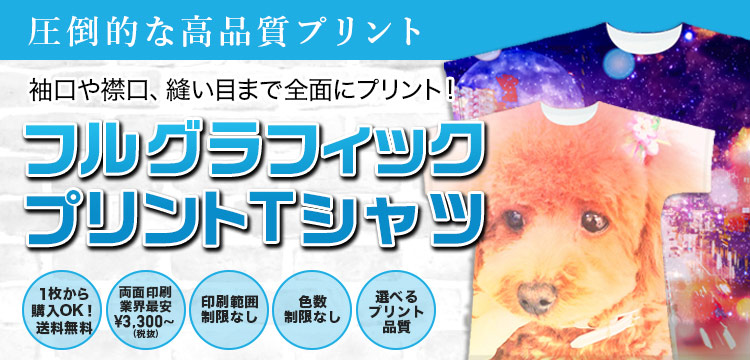 フルグラフィックTシャツ 1枚¥2,450(税抜)〜 プリント!