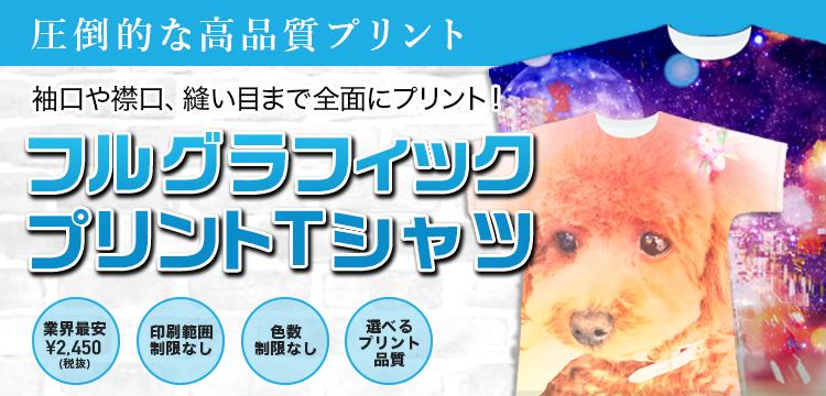 フルグラフィックプリントTシャツ 1枚3000円(税抜)〜